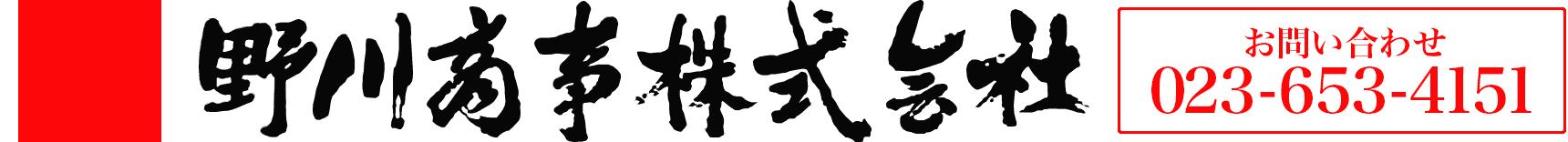 野川商事株式会社