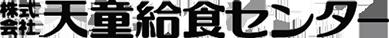 logo_tenkyu-1
